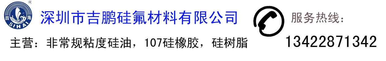深圳硅油厂家
