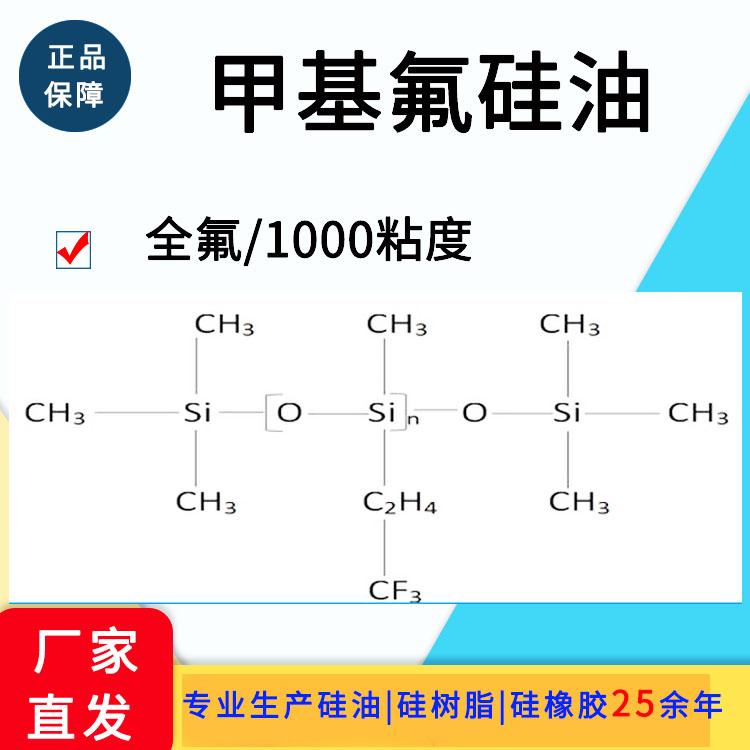 三氟丙基甲基硅油