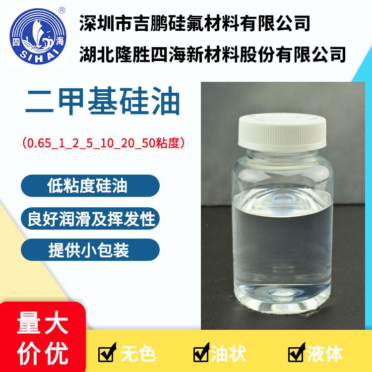 低粘度硅油