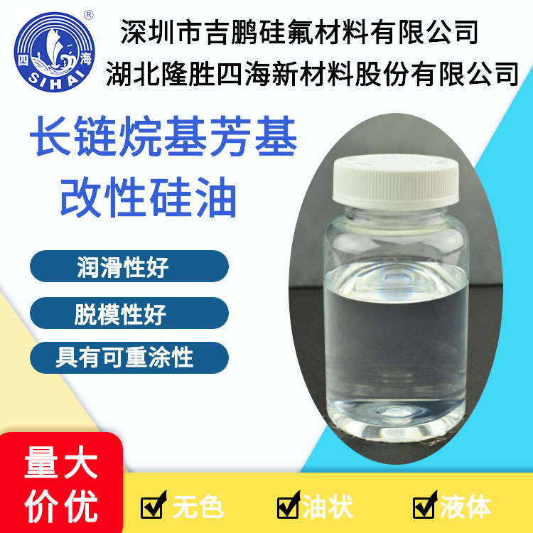 长链烷基芳基硅油