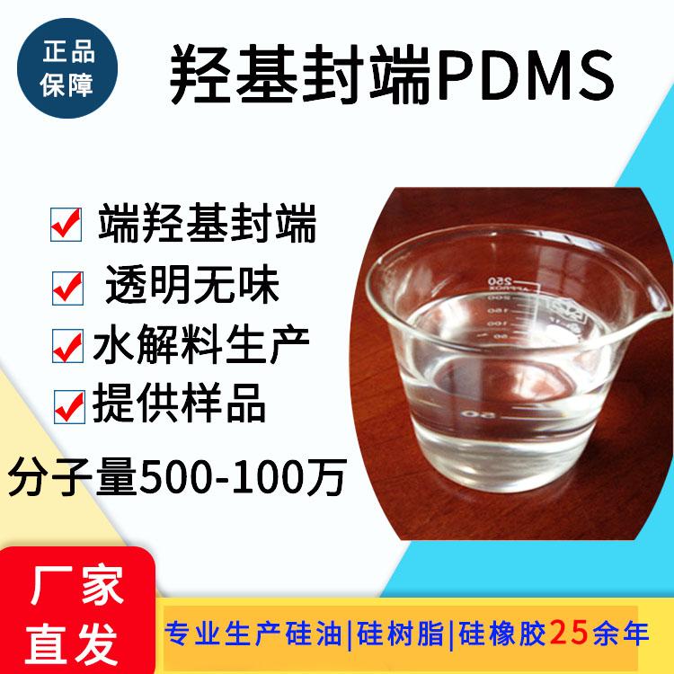 羟基封端PDMS.jpg