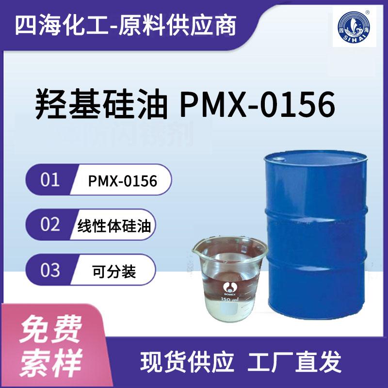 羟基硅油PMX-0156