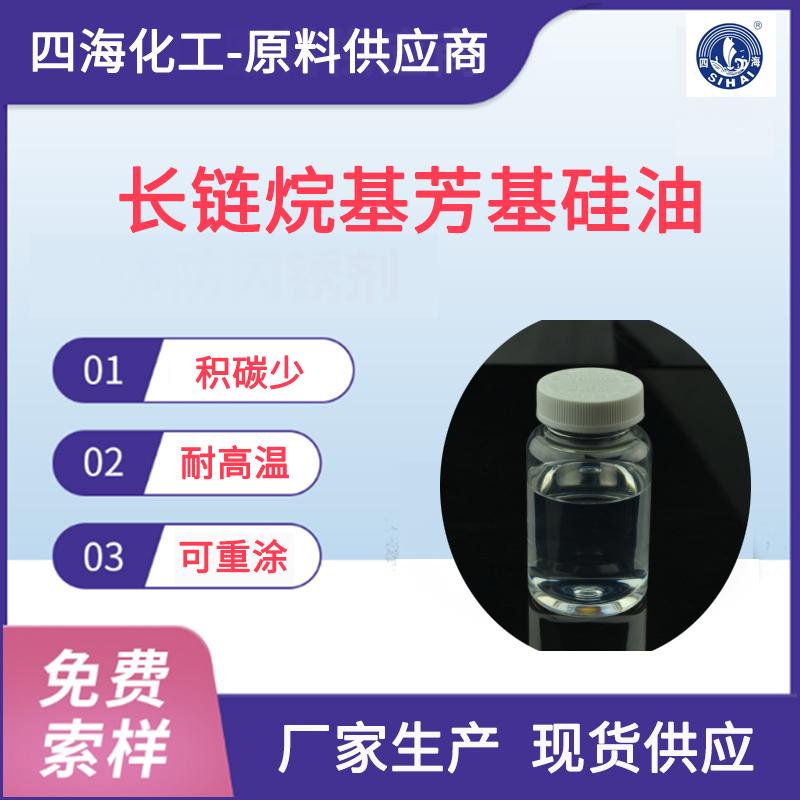 陶氏(原道康宁)长链烷基硅油 OFX-0203 脱模硅油